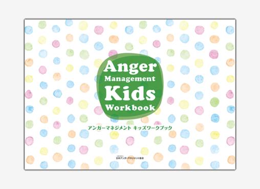 日本アンガーマネジメント協会キッズワークブック