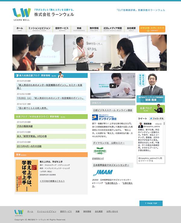 株式会社ラーンウェルホームページ