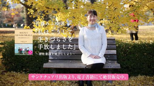 電子書籍PR動画:佐藤みふゆ