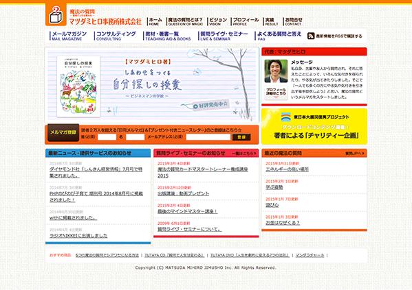 マツダミヒロ事務所株式会社ホームページ