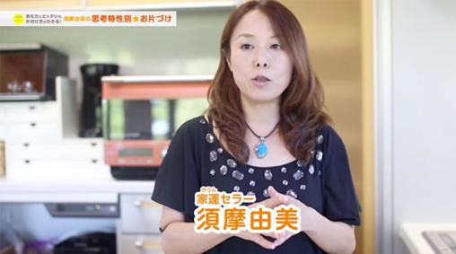 片付け講師:須磨由美