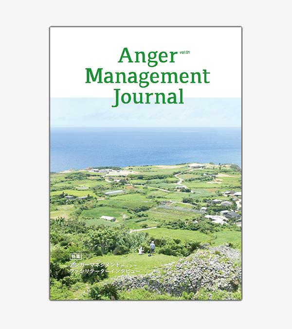 日本アンガーマネジメント協会:冊子表紙