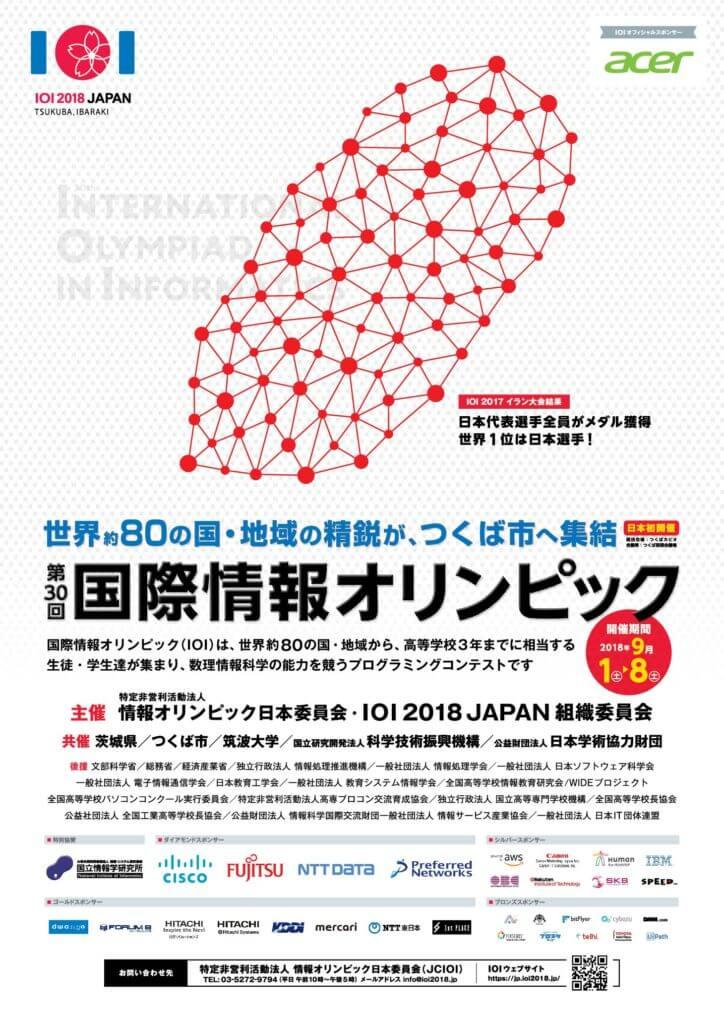国際情報オリンピックポスター