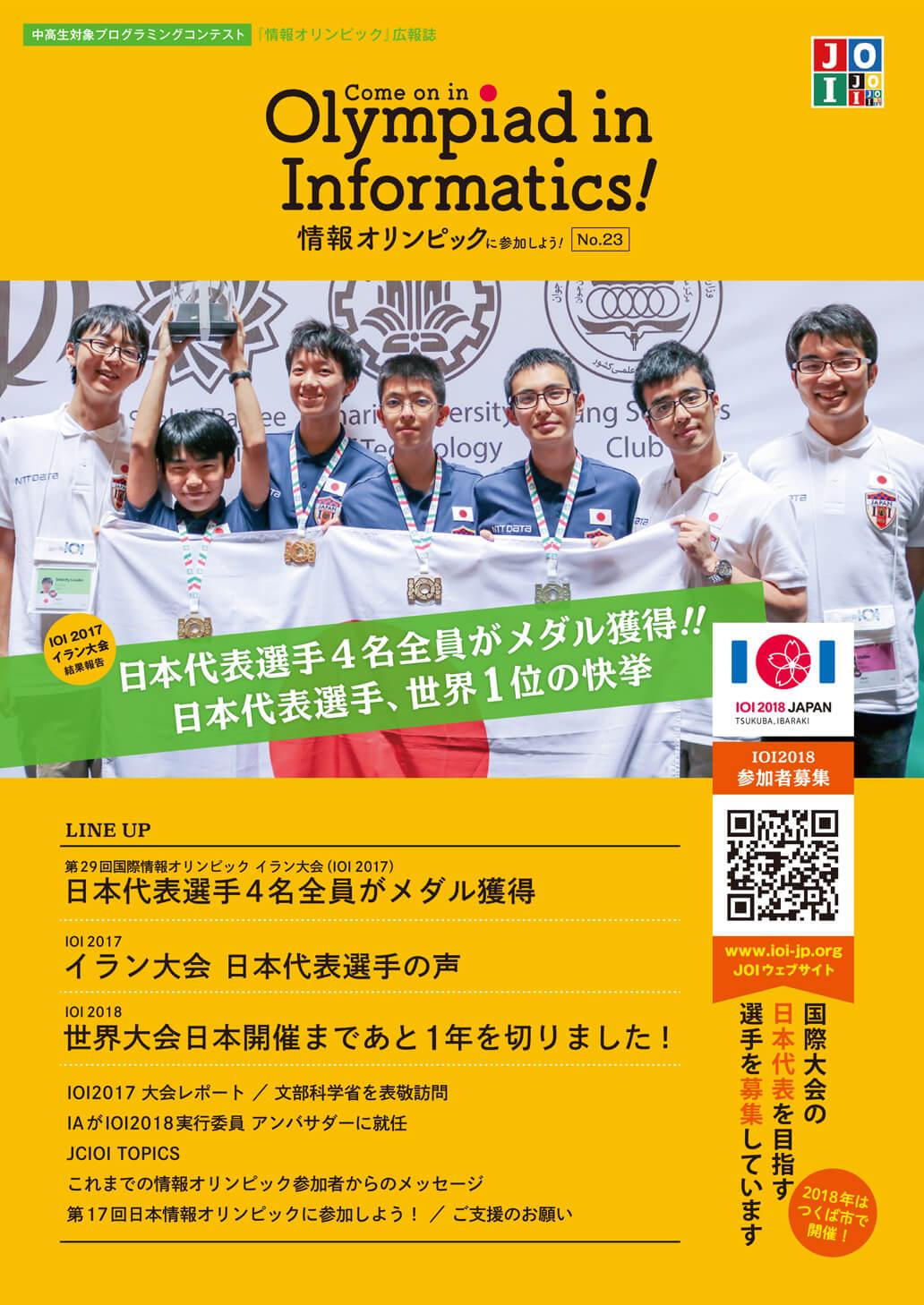 国際情報オリンピック